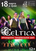 """Ирландское танцевальное шоу """"Celtica of the Dance"""""""