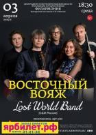 """""""Восточный вояж"""". «Lost World Band» (США-Россия)"""