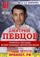 "Дмитрий Певцов и группа ""ПевцовЪ-оркестр"""