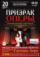 Фантом. Призрак оперы