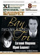 XI Международный музыкальный фестиваль Юрия Башмета
