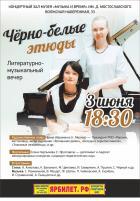 """Литературно-музыкальный вечер """"Чёрно-белые этюды"""""""