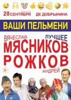 """В.Мясников и А. Рожков. """"Ваши пельмени"""""""