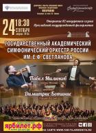 Открытие 82 концертного сезона Ярославской государственной филармонии