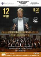 Государственный симфонический оркестр республики Татарстан