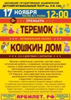 """Московский театр Н.Сац """"Кошкин дом"""" и """"Теремок"""""""