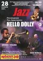 "Концерт-посвящение Луи Армстронгу ""Hello Dolly"""
