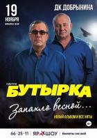 """Группа """"Бутырка"""". Новый альбом и все хиты!"""