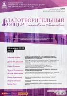 Благотворительный концерт памяти Д. Мостославскго